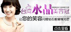 海峡・台湾水晶美容冠