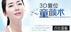 海峡・3D复位童颜术