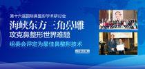 第十六届国际鼻整形学术研讨会