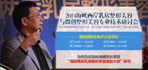 林沸腾专业技术研讨会