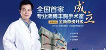 全国首家专业沸腾丰胸手术室成立