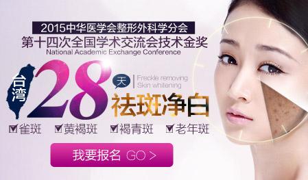 台湾28天祛斑净白疗法